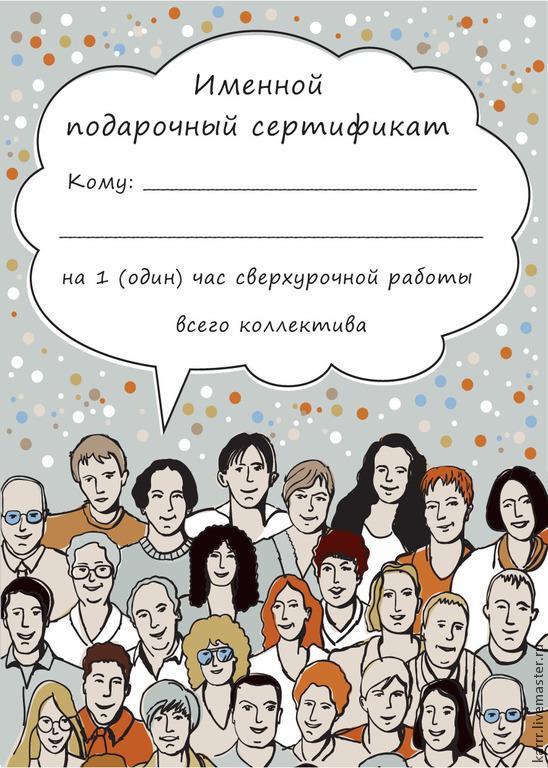 оригинальная открытка от коллектива магазинах блузки баской